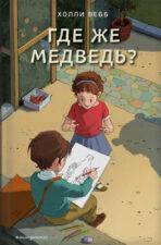 """Обложка книги Х. Вебб """"Где же медведь?"""""""