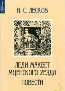 Лесков. Леди Макбет Мценского уезда. Обложка книги