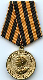 Медаль В. Юкина за победу над Германией