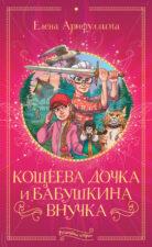 "Обложка книги Е. Арифуллиной ""Кощеева дочка и бабушкина внучка"""