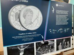 Монета с Л.Латыниной