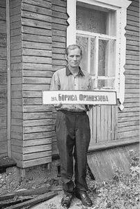 Камешково. Улица Бориса Французова