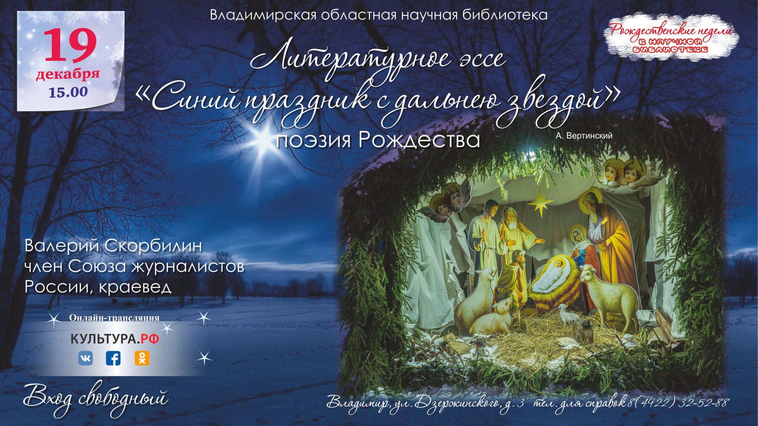 Афиша литературного эссе Валерия Скорбилина «Синий праздник с дальнею звездой»