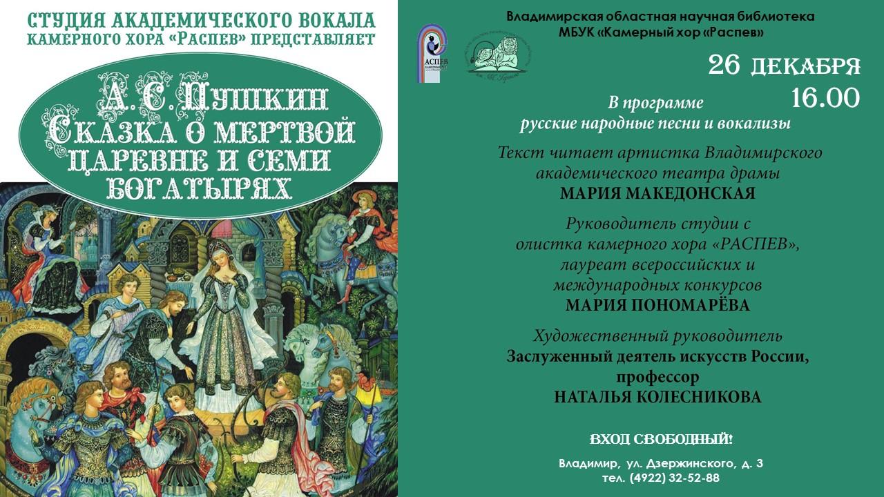 Афиша сказки Пушкина хора Распев