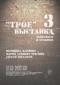 Афиша выставки Трое