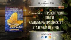 Афиша презентация книги Краковского
