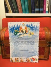 послание Деда Мороза