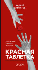 Обложка книги - Курпатов А. В. Красная таблетка. Посмотри правде в глаза!