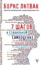 Обложка книги - Литвак Б. М. 7 шагов к стабильной самооценке