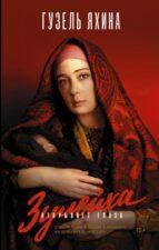 Обложка книги - Яхина Г. Ш. Зулейха открывает глаза