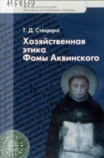 Стецюра. Хозяйственная этика Фомы Аквинского (Москва, 2010)