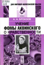 А.А. Бронзов Учение Фомы Аквинского о нравственности (Москва, 2011).