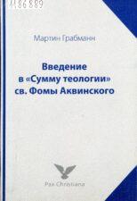 """Мартин Грабманн. Введение в """"Сумму теологии"""" св. Фомы Аквинского (Москва, 2008)"""