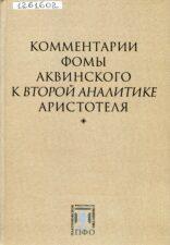 Фома Аквинский. Комментарии ко второй Аналитике Аристотеля