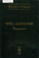 Фома Аквинский. Сочинения