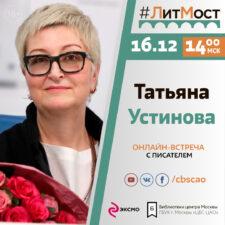 Афиша встречи с Т.Устиновой