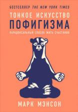 Обложка книги - Мэнсон М. Тонкое искусство пофигизма