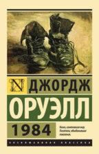 Обложка книги - Оруэлл Д. 1984