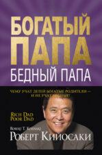Обложка книги - Кийосаки Р. Богатый папа, бедный папа