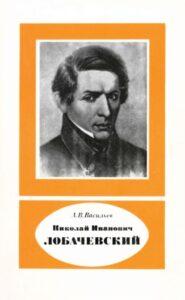 Книга о Лобачевском
