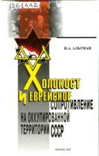 Альтман И.А. Холокост и еврейское сопротивление на окуупированной территории СССР