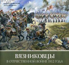 Владимирская книга года-2020. Вязниковцы в Отечественной