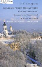 Владимирские монастыри