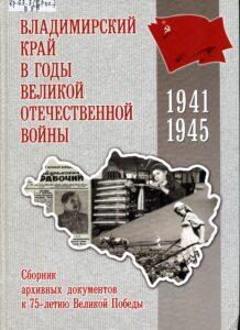 Владимирская книга года-2020. Владимирский край в годы Великой Отечественной войны 1945-1945 : сборник