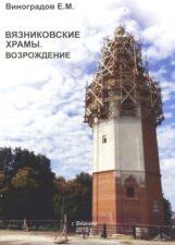Вязниковские храмы