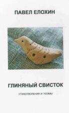 Глиняный свисток