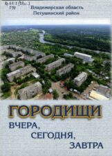 Владимирская книга года-2020. Городищи: вчера, сегодня, завтра