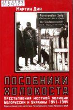Дин М. Пособники холокоста