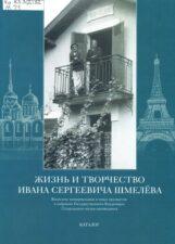 Владимирская книга года-2020. Жизнь и творчество Ивана Сергеевича Шмелева