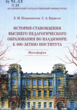 Владимирская книга года-2020. История становления высшего