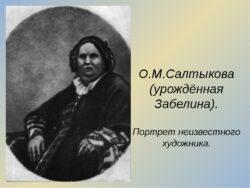 Картинка мать Салтыкова-Щедрина