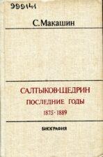 Книга Макашин Салтыков-Щедрин