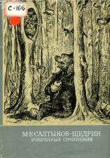 Книга Салтыков-Щедрин Избр. сочинения т. 2