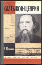 Книга Тюнькин Салтыков-Щедрин