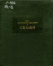 Книга салтыков-Щедрин Сказки
