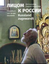 Лицом к России
