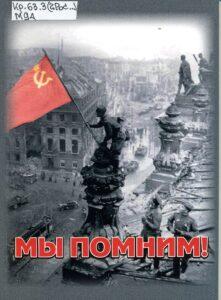 Владимирская книга года-2020. Мы помним! К 75-летию Великой Победы