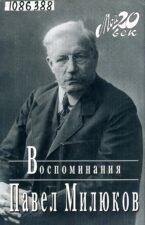 Милюков П.Н. Воспоминания