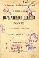 Милюков П.Н. Государственное хозяйство России в первой четверти XVIII века и реформа Петра Великого
