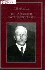 Милюков П.Н. история второй русской революции