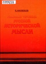 Милюков П. Н. Главные течения русской исторической мысли