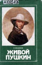 Милюков П. Н. Живой Пушкин