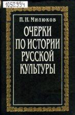 Милюков П. Н. Очерки русской культуры