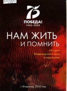 Владимирская книга года-2020. Нам жить и помнить