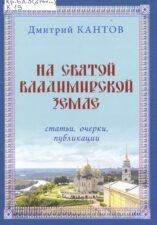На святой Владимирской земле