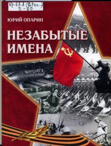 Владимирская книга года-2020. Опарин, Ю. С. Незабытые имена
